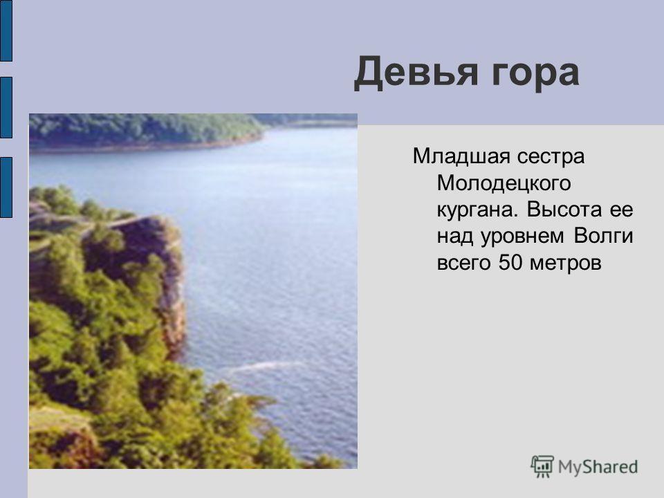Девья гора Младшая сестра Молодецкого кургана. Высота ее над уровнем Волги всего 50 метров