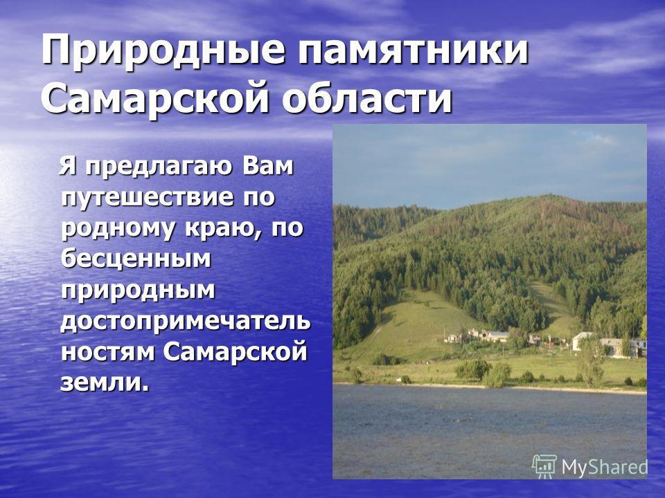 Скачать книгу география самарской области