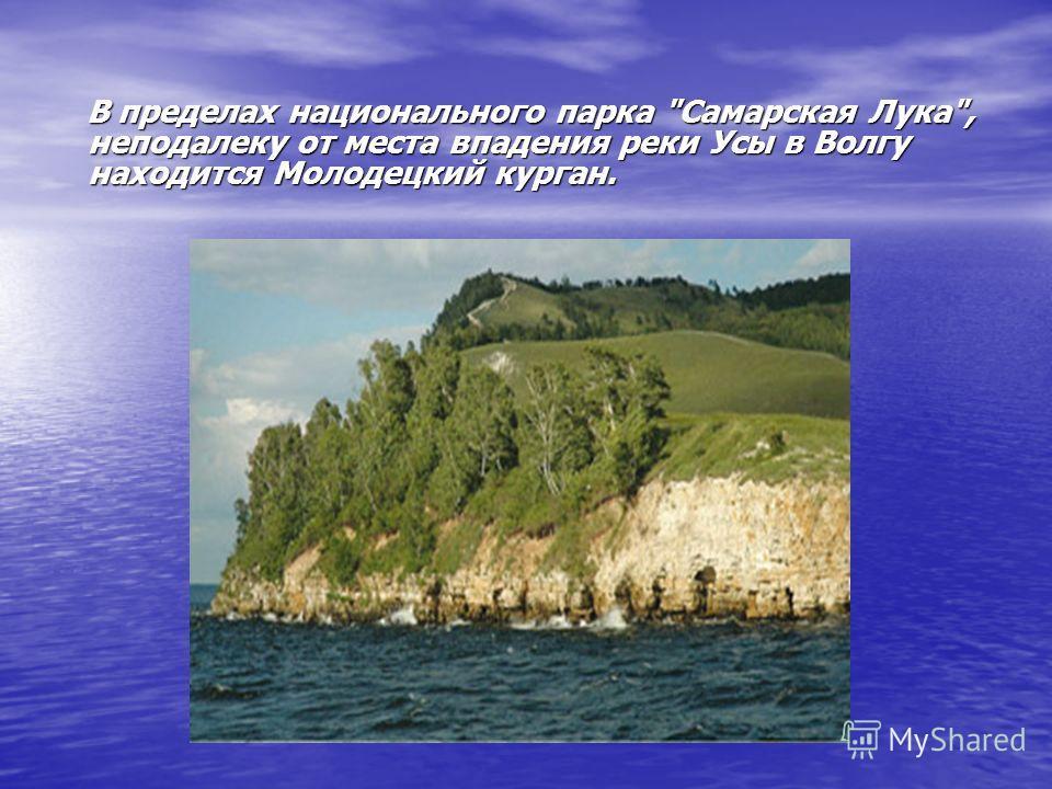 В пределах национального парка Самарская Лука, неподалеку от места впадения реки Усы в Волгу находится Молодецкий курган. В пределах национального парка Самарская Лука, неподалеку от места впадения реки Усы в Волгу находится Молодецкий курган.