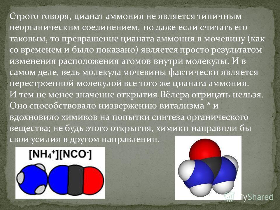 Строго говоря, цианат аммония не является типичным неорганическим соединением, но даже если считать его таковым, то превращение цианата аммония в мочевину (как со временем и было показано) является просто результатом изменения расположения атомов вну