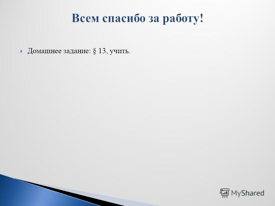 Домашнее задание: § 13, учить.