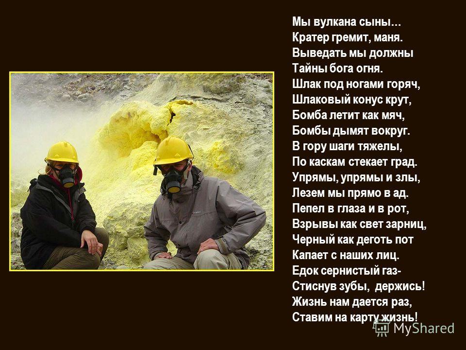 Вулканолог Гарун Тазиев