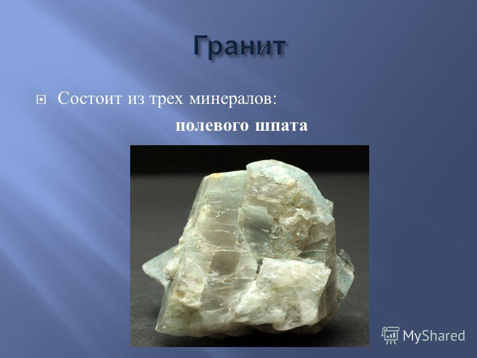 Состоит из трех минералов : полевого шпата