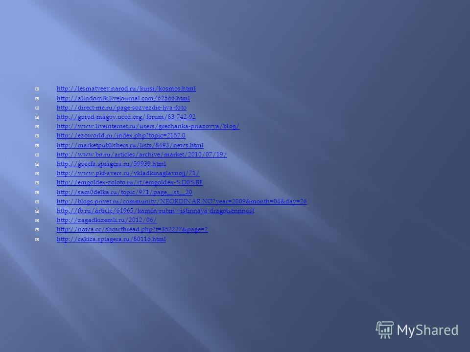 http://lesmatveev.narod.ru/kursi/kosmos.html http://alindomik.livejournal.com/62566. html http://direct-me.ru/page-sozvezdie-ljva-foto http://gorod-magov.ucoz.org/forum/83-742-92 http://www.liveinternet.ru/users/grechanka-priazovya/blog/ http://ezowo