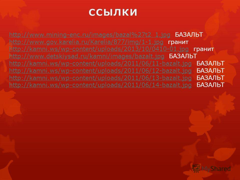 http://www.mining-enc.ru/images/bazal%27t2_1.jpghttp://www.mining-enc.ru/images/bazal%27t2_1. jpg БАЗАЛЬТ http://www.gov.karelia.ru/Karelia/877/img/1-1.jpghttp://www.gov.karelia.ru/Karelia/877/img/1-1. jpg гранит http://kamni.ws/wp-content/uploads/20
