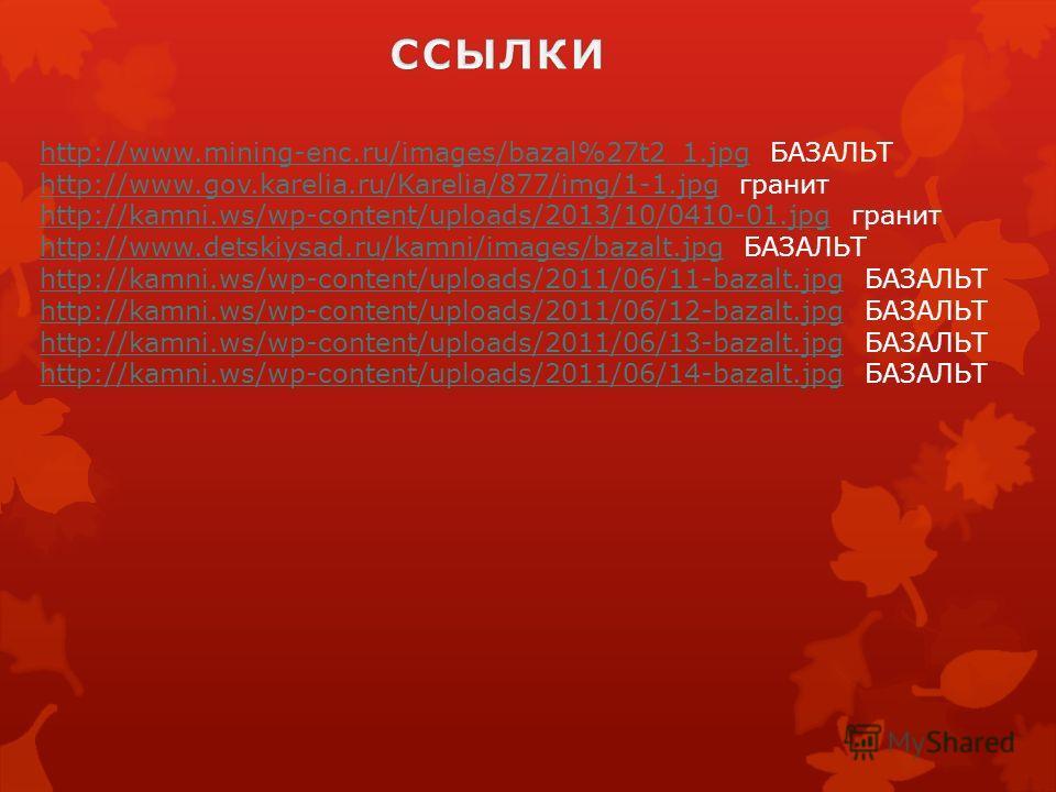 http://www.mining-enc.ru/images/bazal%27t2_1.jpghttp://www.mining-enc.ru/images/bazal%27t2_1. jpg БАЗАЛЬТ http://www.gov.karelia.ru/Karelia/877/img/1-1.jpghttp://www.gov.karelia.ru/Karelia/877/img/1-1. jpg гранит http://kamni.ws/wp-content/uploads/20