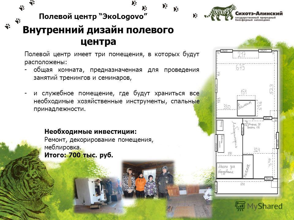 Полевой центр имеет три помещения, в которых будут расположены: -общая комната, предназначенная для проведения занятий тренингов и семинаров, -и служебное помещение, где будут храниться все необходимые хозяйственные инструменты, спальные принадлежнос