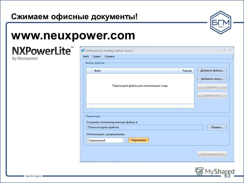 63 Сжимаем офисные документы! www.neuxpower.com