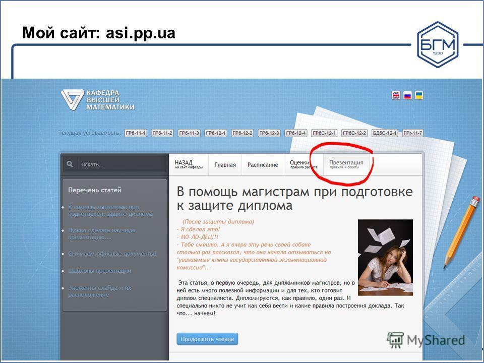 68 Мой сайт: asi.pp.ua