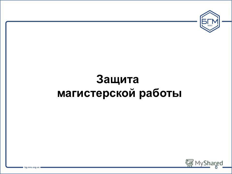 8 Защита магистерской работы