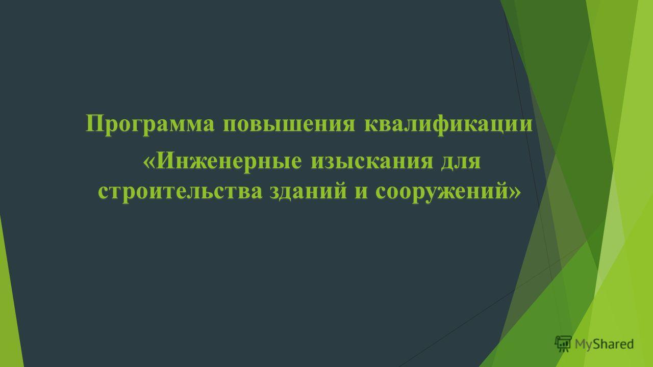 Программа повышения квалификации «Инженерные изыскания для строительства зданий и сооружений» «Инженерные изыскания для строительства зданий и сооружений»