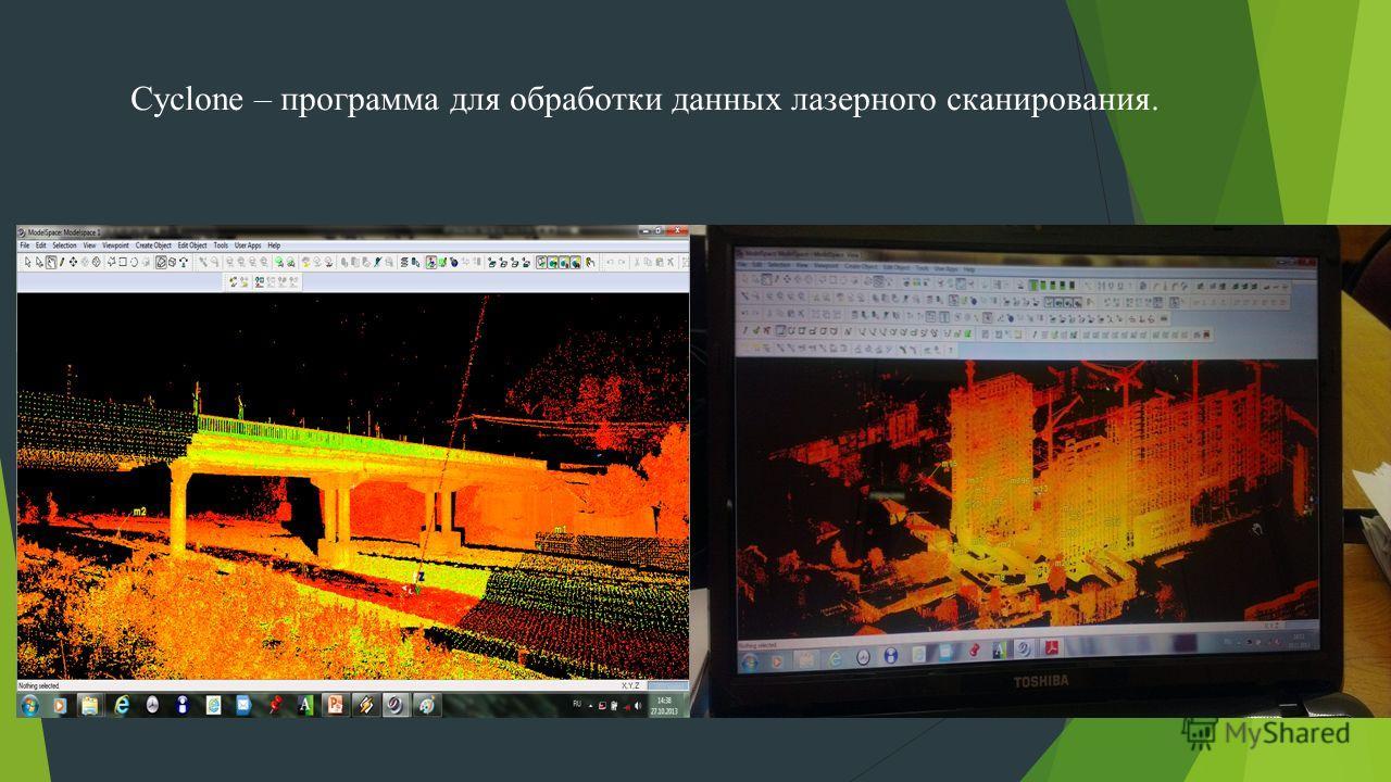 Cyclone – программа для обработки данных лазерного сканирования.