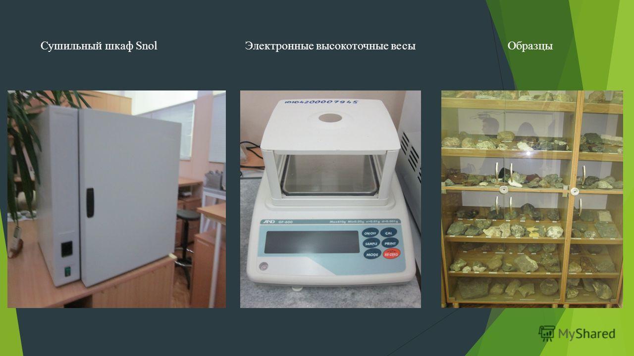 Сушильный шкаф Snol Электронные высокоточные весы Образцы