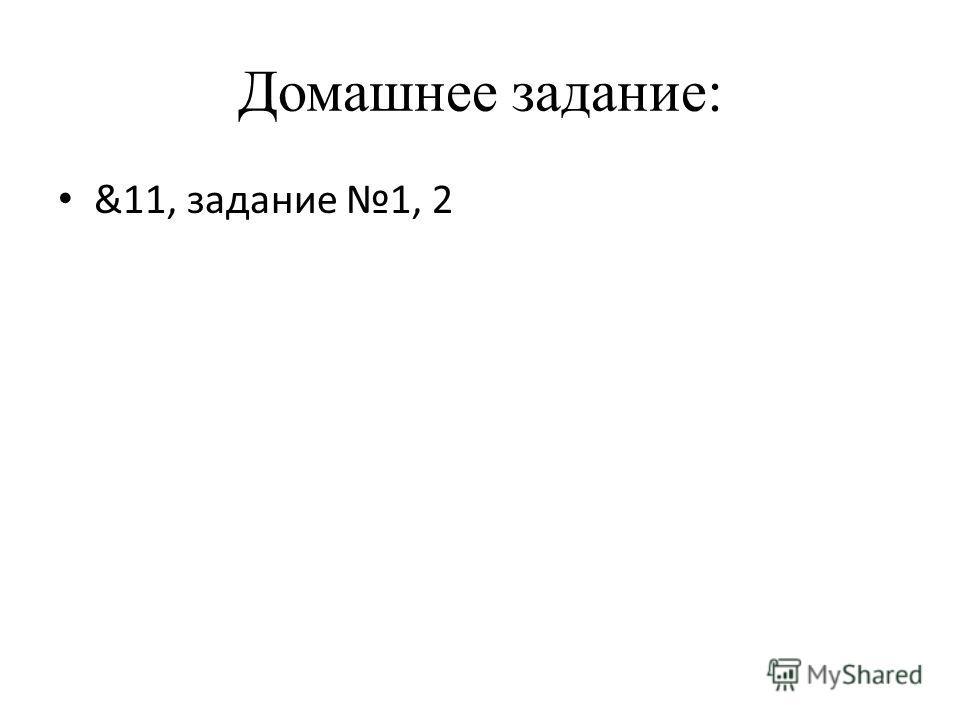 Домашнее задание: &11, задание 1, 2