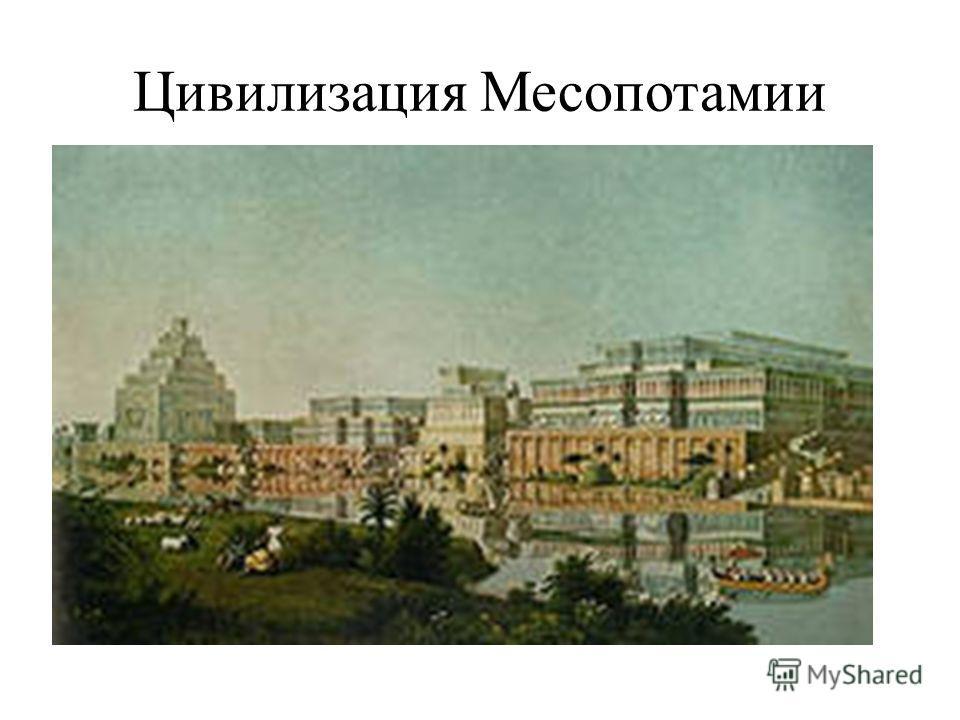 Цивилизация Месопотамии
