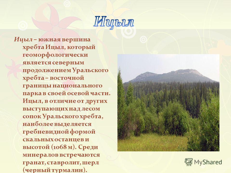 Ицыл – южная вершина хребта Ицыл, который геоморфологически является северным продолжением Уральского хребта – восточной границы национального парка в своей осевой части. Ицыл, в отличие от других выступающих над лесом сопок Уральского хребта, наибол