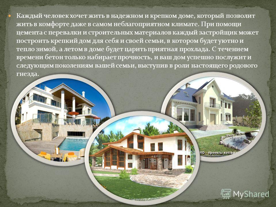 Цемент входит в состав различных строительных материалов – бетона, железобетонных конструкций и строительных смесей. Самая важная его характеристика - это прочность готового изделия. Буква М в его маркировке, например: цемент м 500, подскажет, наскол