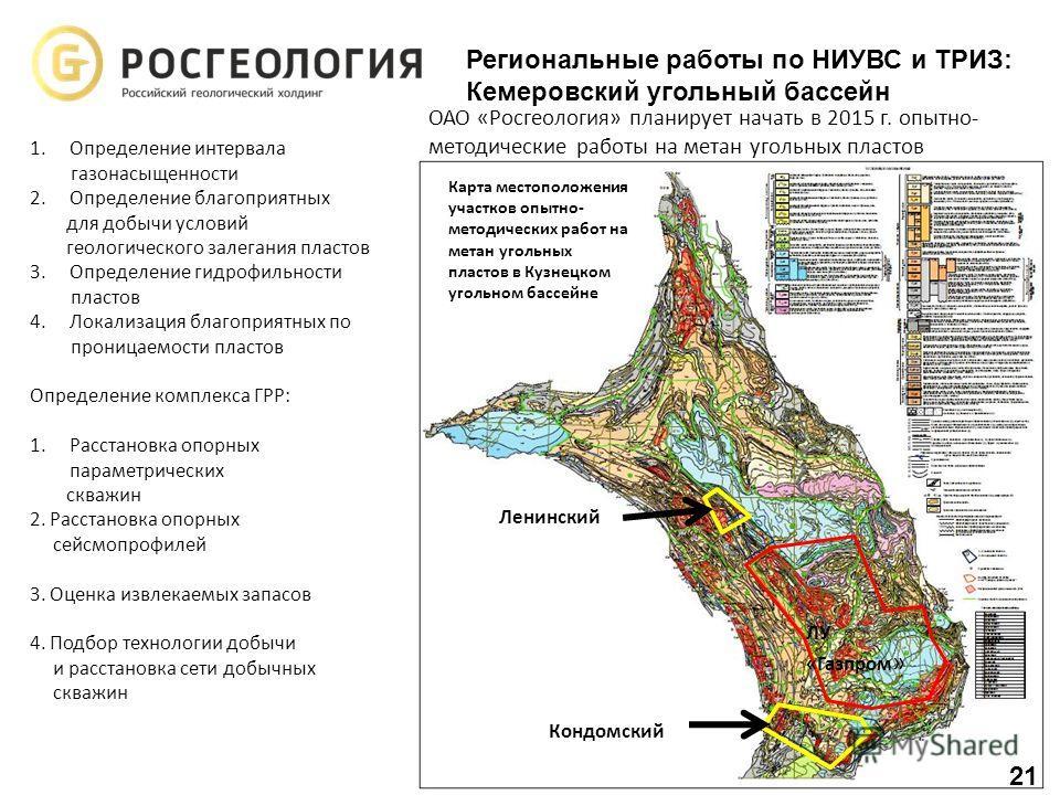 Ленинский Кондомский ЛУ «Газпром » Карта местоположения участков опытно- методических работ на метан угольных пластов в Кузнецком угольном бассейне ОАО «Росгеология» планирует начать в 2015 г. опытно- методические работы на метан угольных пластов 1.