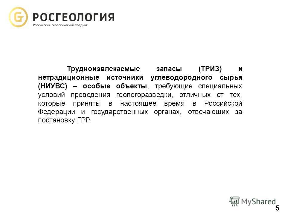 Трудноизвлекаемые запасы (ТРИЗ) и нетрадиционные источники углеводородного сырья (НИУВС) – особые объекты, требующие специальных условий проведения геологоразведки, отличных от тех, которые приняты в настоящее время в Российской Федерации и государст
