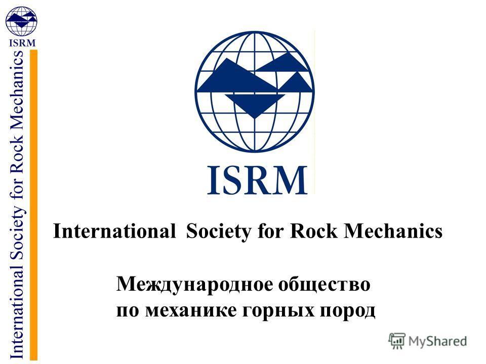 International Society for Rock Mechanics Международное общество по механике горных пород