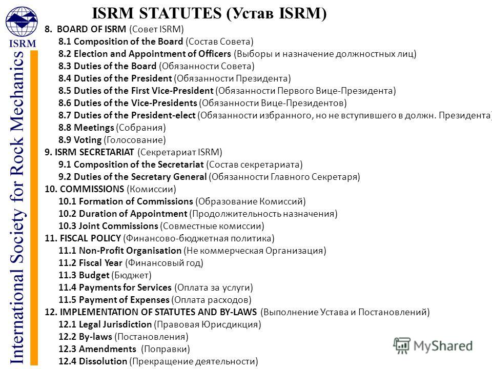 8. BOARD OF ISRM (Совет ISRM) 8.1 Composition of the Board (Состав Совета) 8.2 Election and Appointment of Officers (Выборы и назначение должностных лиц) 8.3 Duties of the Board (Обязанности Совета) 8.4 Duties of the President (Обязанности Президента