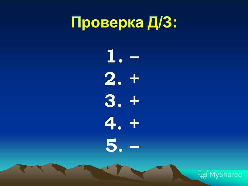1. – 2. + 3. + 4. + 5. –