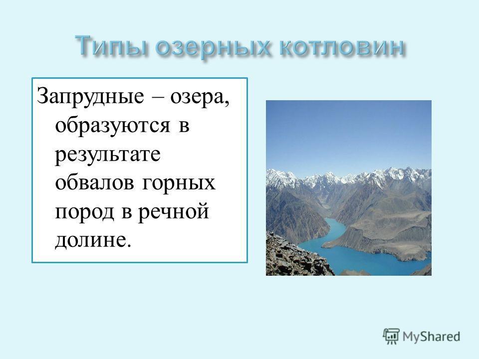 Запрудные – озера, образуются в результате обвалов горных пород в речной долине.
