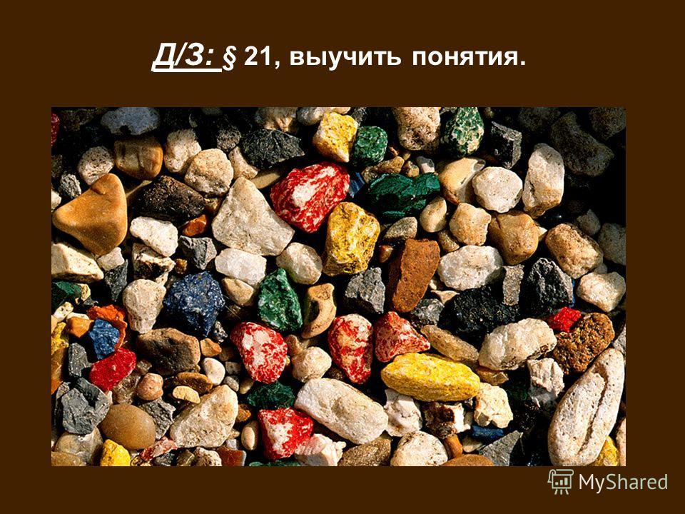 Д/З: § 21, выучить понятия.