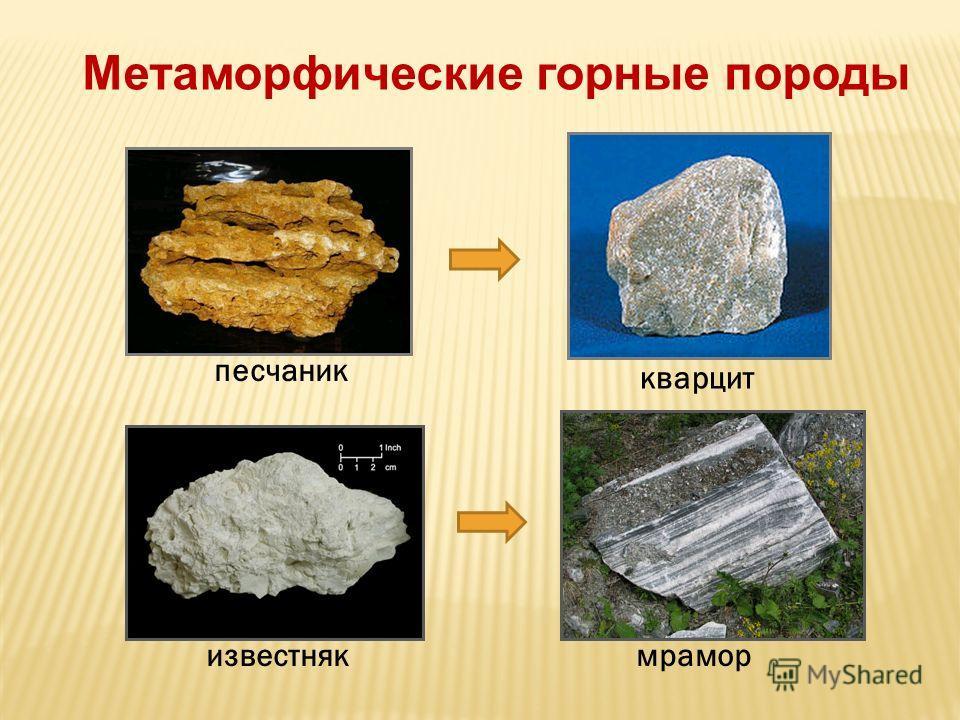 Метаморфические горные породы мраморизвестняк кварцит песчаник