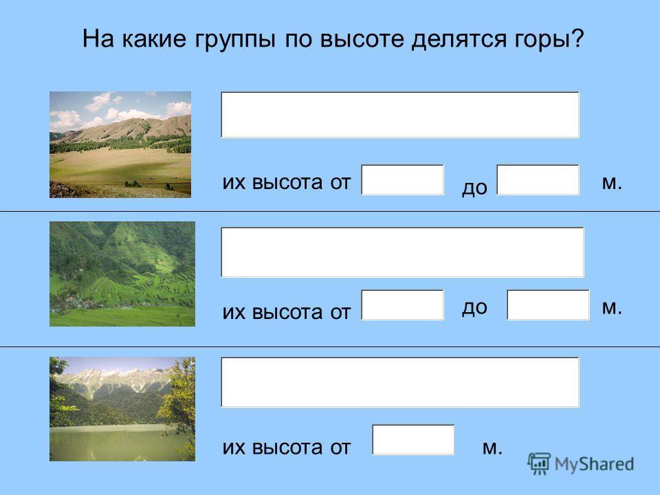 На какие группы по высоте делятся горы? их высота от до м. их высота от дом.