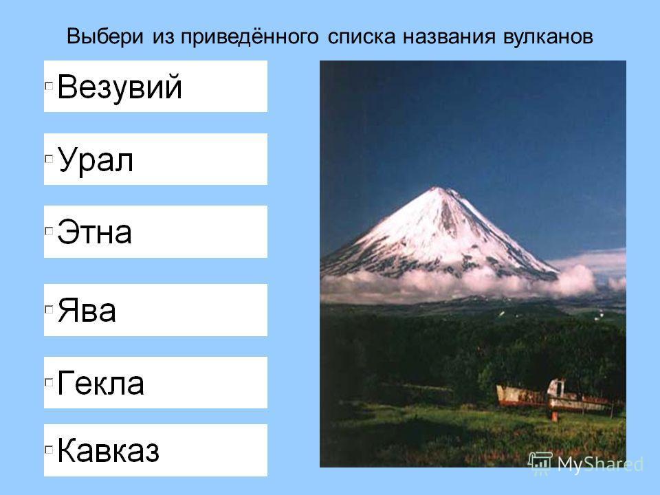 Выбери из приведённого списка названия вулканов