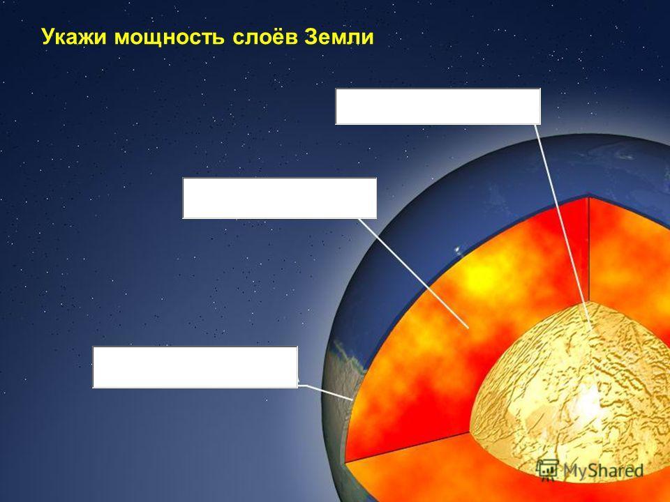 Укажи мощность слоёв Земли