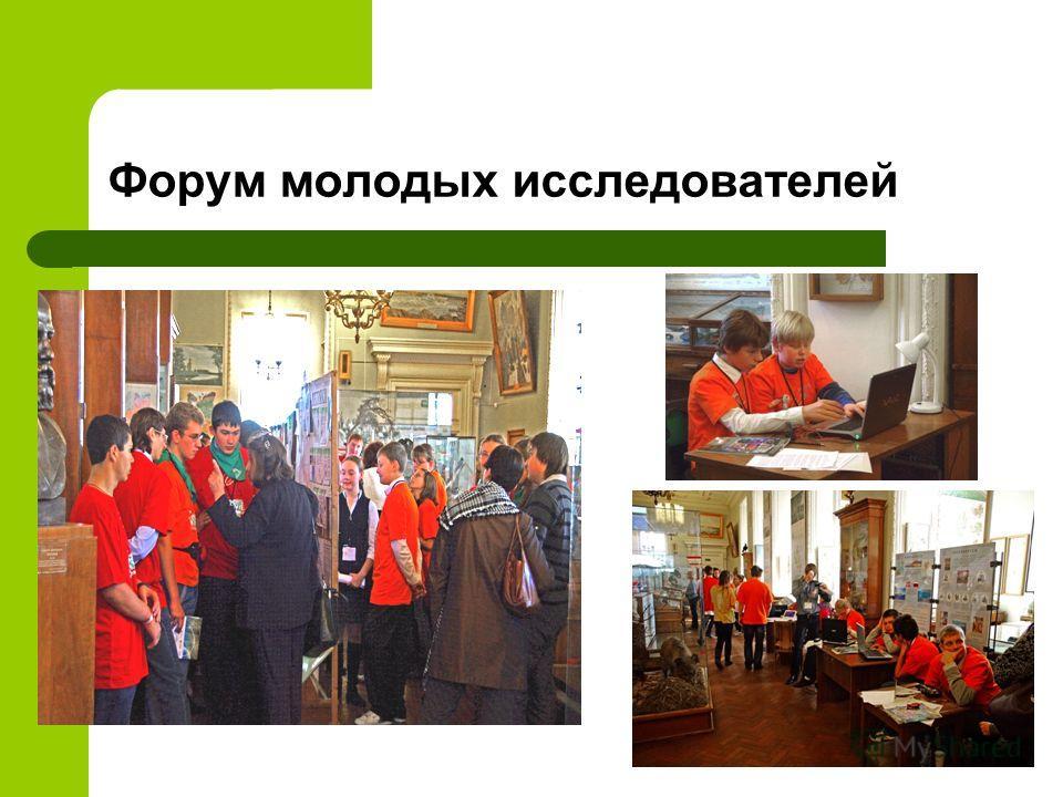 Форум молодых исследователей
