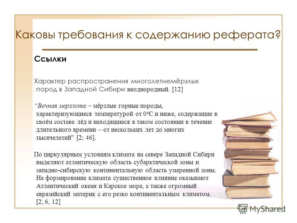 Каковы требования к содержанию реферата? Ссылки Характер распространения многолетнемёрзлых пород в Западной Сибири неоднородный. [12] Вечная мерзлота – мёрзлые горные породы, характеризующиеся температурой от 0 о С и ниже, содержащие в своём составе