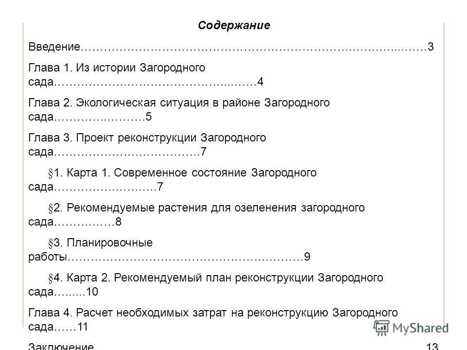 Каковы требования к содержанию реферата? Содержание (оглавление) Содержание Введение…………………………………………………………….…….…....……3 Глава 1. Из истории Загородного сада……………….……………………....……4 Глава 2. Экологическая ситуация в районе Загородного сада…………..……….5 Гл