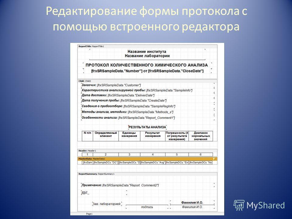 Редактирование формы протокола с помощью встроенного редактора