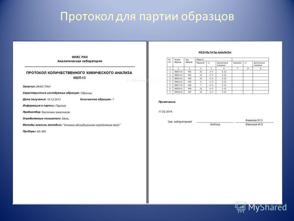 Протокол для партии образцов