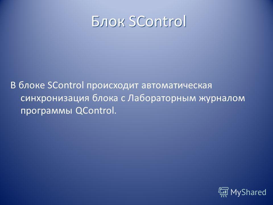 В блоке SControl происходит автоматическая синхронизация блока с Лабораторным журналом программы QControl. Блок SControl