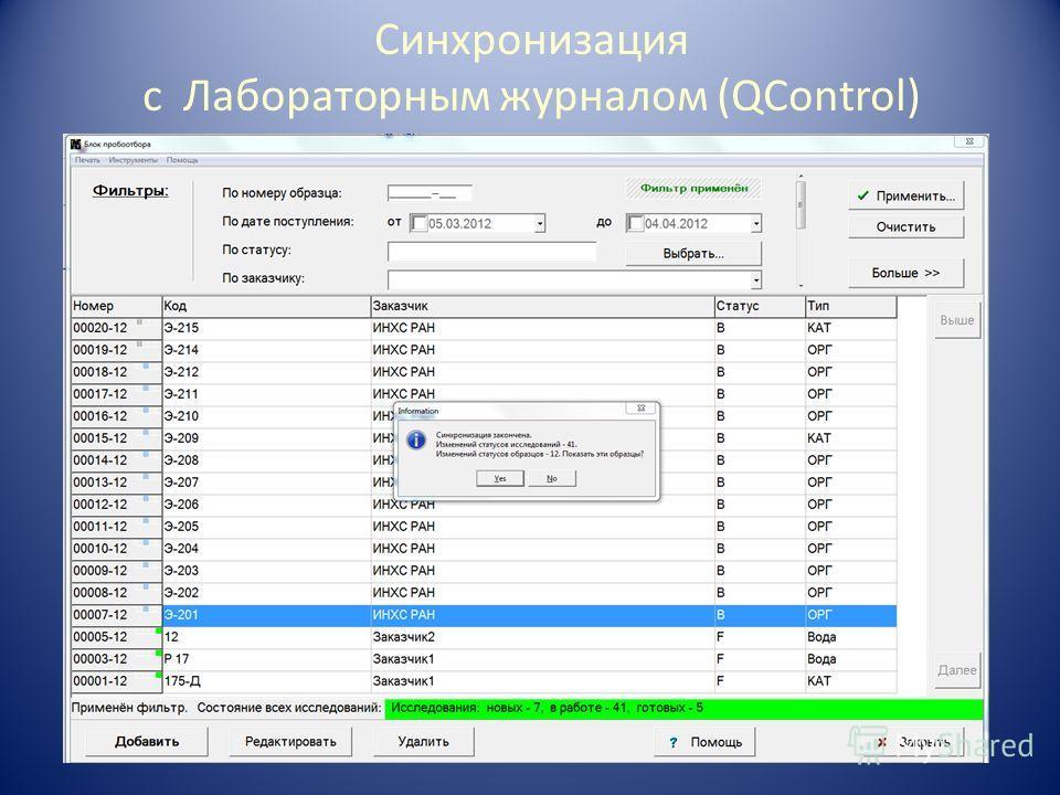 Синхронизация с Лабораторным журналом (QControl)