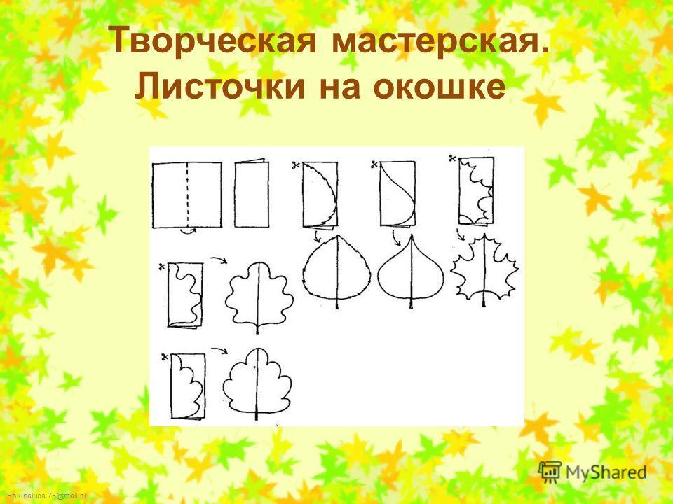 FokinaLida.75@mail.ru Творческая мастерская. Листочки на окошке