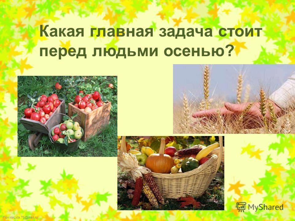 FokinaLida.75@mail.ru Какая главная задача стоит перед людьми осенью?