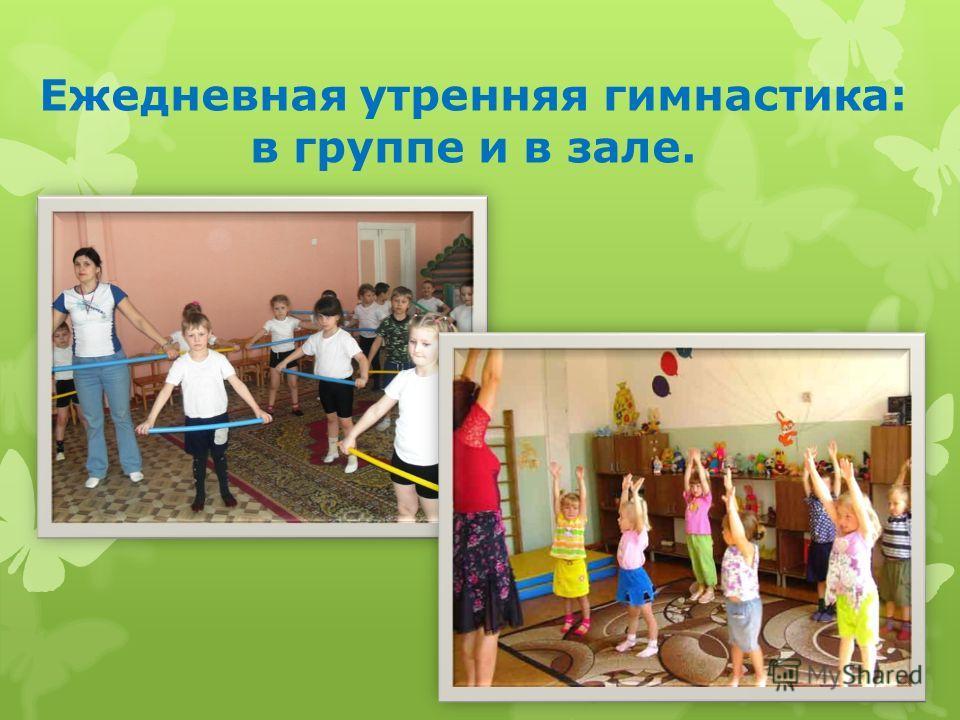 Ежедневная утренняя гимнастика: в группе и в зале.