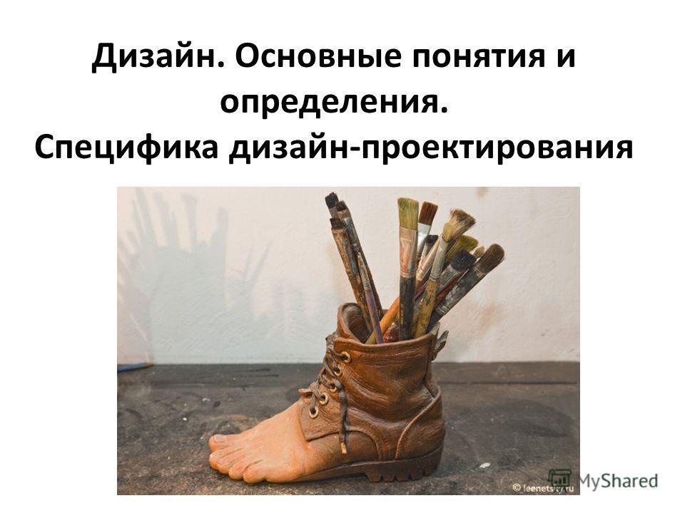Дизайн. Основные понятия и определения. Специфика дизайн-проектирования