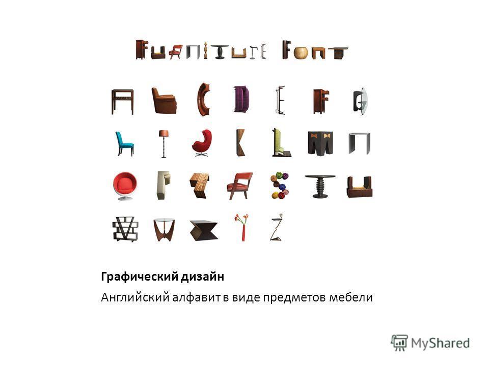 Графический дизайн Английский алфавит в виде предметов мебели