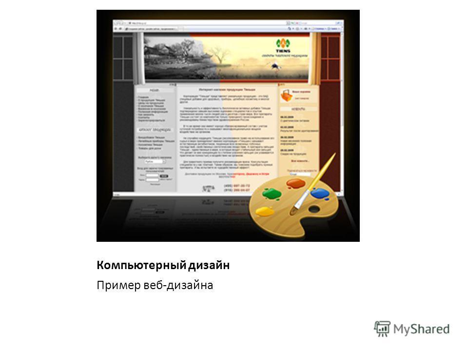 Компьютерный дизайн Пример веб-дизайна