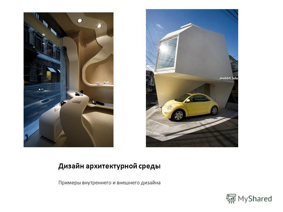 Дизайн архитектурной среды Примеры внутреннего и внешнего дизайна