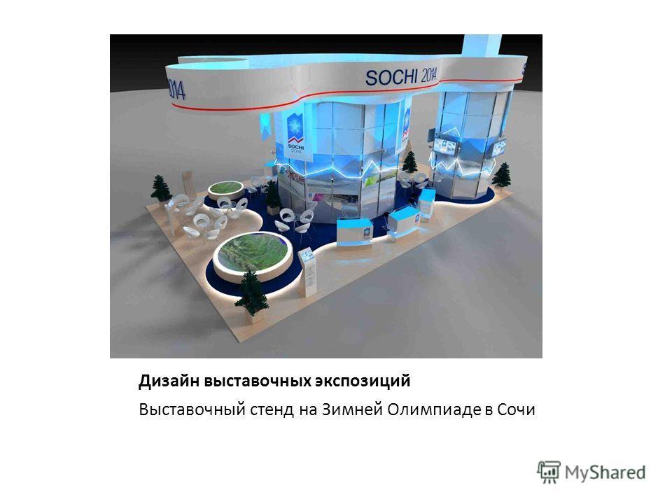 Дизайн выставочных экспозиций Выставочный стенд на Зимней Олимпиаде в Сочи