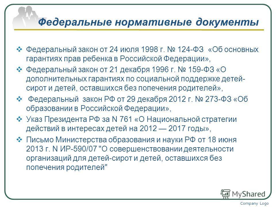 Федеральные нормативные документы Федеральный закон от 24 июля 1998 г. 124-ФЗ «Об основных гарантиях прав ребенка в Российской Федерации», Федеральный закон от 21 декабря 1996 г. 159-ФЗ «О дополнительных гарантиях по социальной поддержке детей- сирот