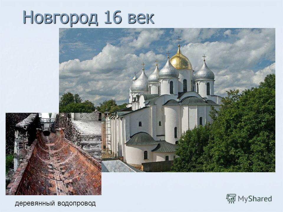 Новгород 16 век деревянный водопровод