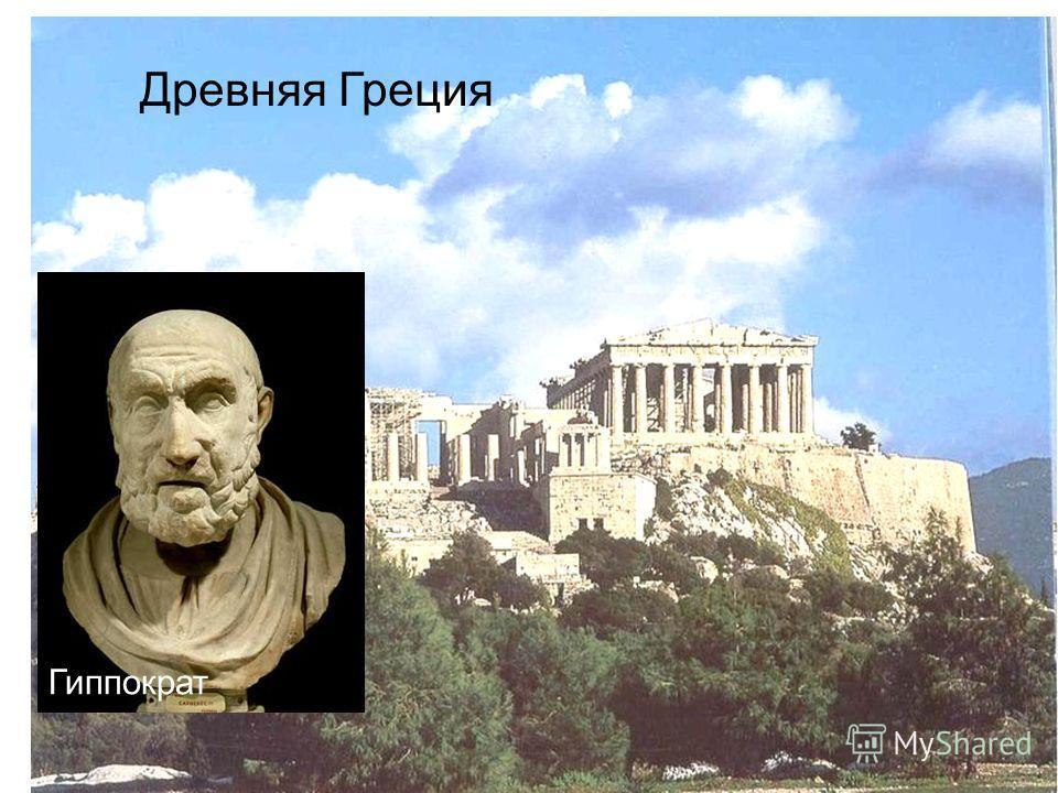 Древняя Греция Гиппократ